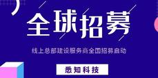 悉知科技(世界工厂网)线上总部建设服务商全国招募启动