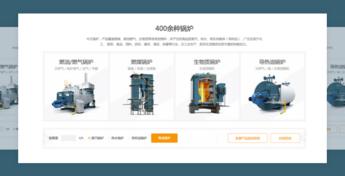 企業官網高效展示鍋爐產品信息的解決方案