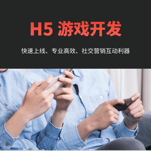 H5游戲開發