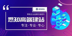 鄭州悉知-制造行業高端網站建設服務商