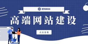 悉知科技-鄭州建站公司高端網站建設服務商