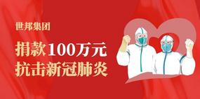 世邦集团捐款100万元抗击新冠肺炎