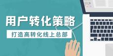 """悉知深諳""""用戶轉化策略""""  為企業打造高轉化線上總部"""