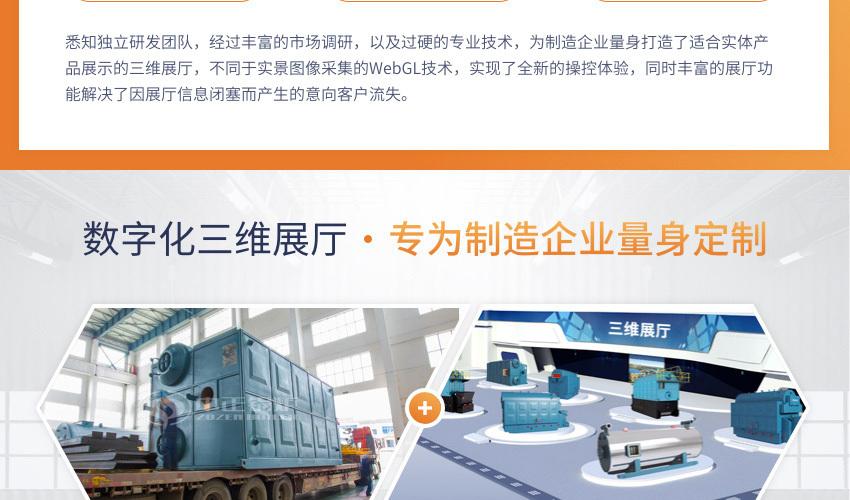 制造企业数字化三维展厅建设服务