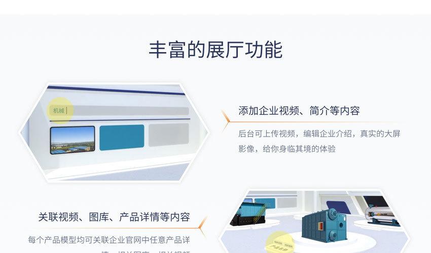 制造企业数字化三维展厅建设服务_07