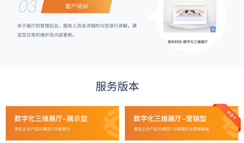 制造企業數字化三維展廳建設服務_11