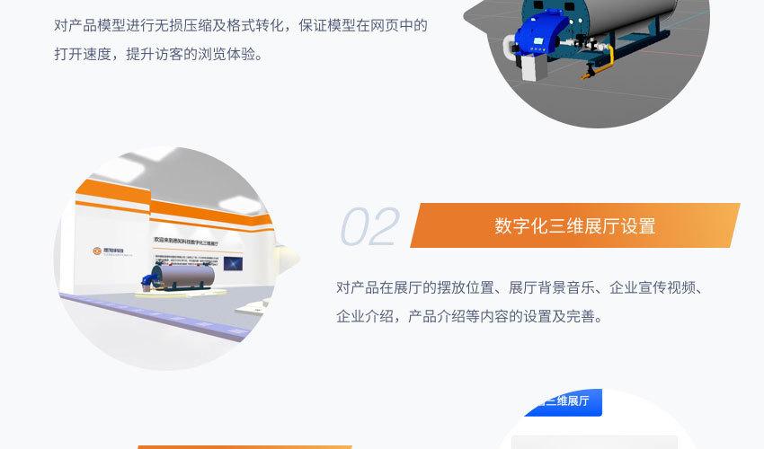 制造企業數字化三維展廳建設服務_10