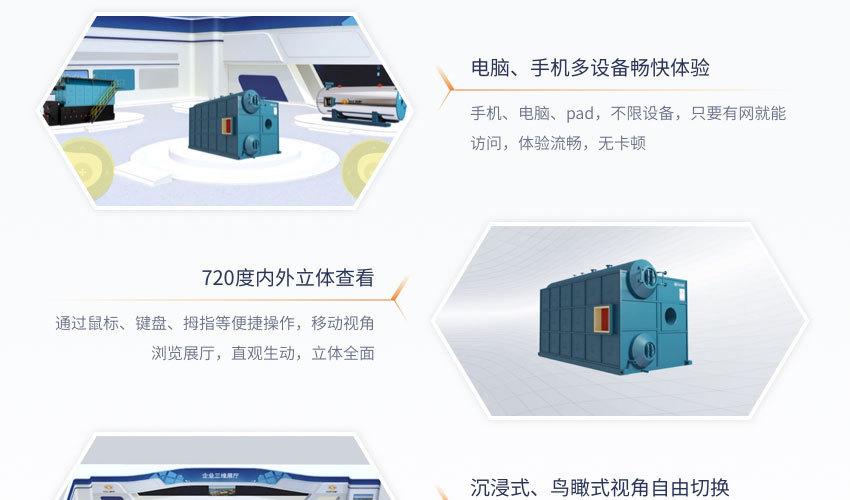 制造企業數字化三維展廳建設服務_05