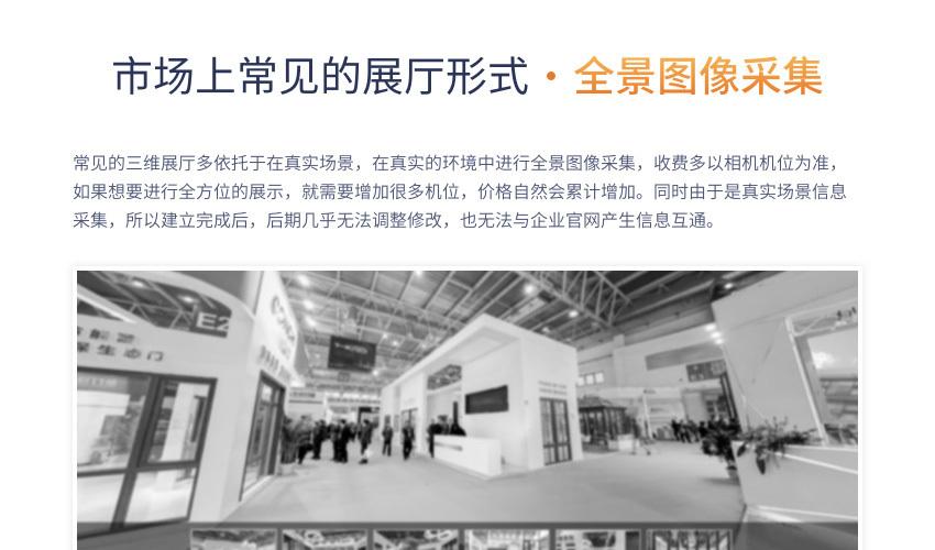 制造企業數字化三維展廳建設服務
