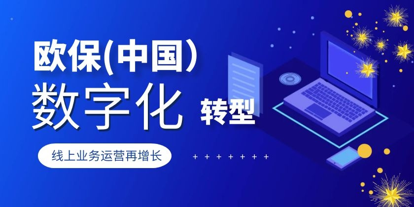 悉知助力歐保(中國)數字化轉型  實現線上業務運營再增長