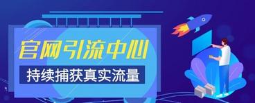 企业官网引流中心建设服务介绍
