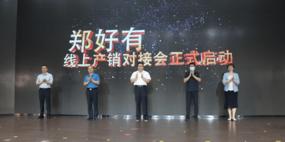 鄭州市工信局聯合世界工廠網,研發上線鄭好有線上產銷對接平臺
