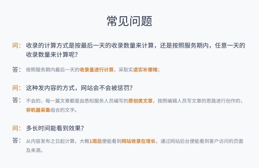 官網引流詳情11