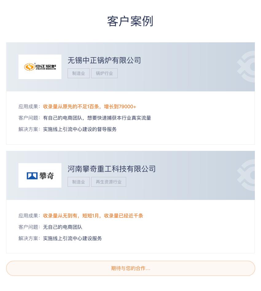 官網引流詳情10