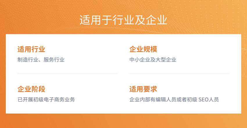 官網引流詳情2