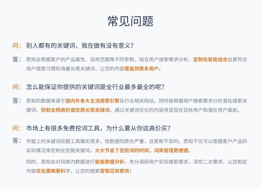 定制化關鍵詞庫建設服務12