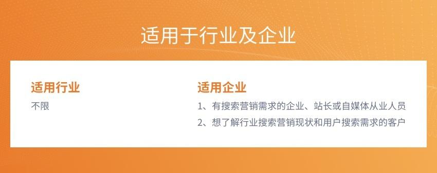 定制化關鍵詞庫建設服務2
