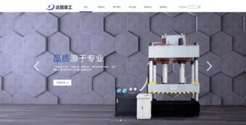 液壓機械行業線上總部解決方案