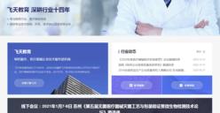 郑州飞天企业全案定制悉知营销型官网