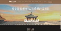 中國翰園碑林全案定制悉知科技企業官網建設