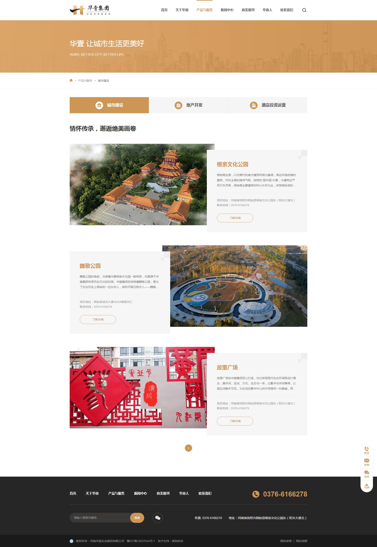 城市建設 - 產品與服務 - 華壹集團