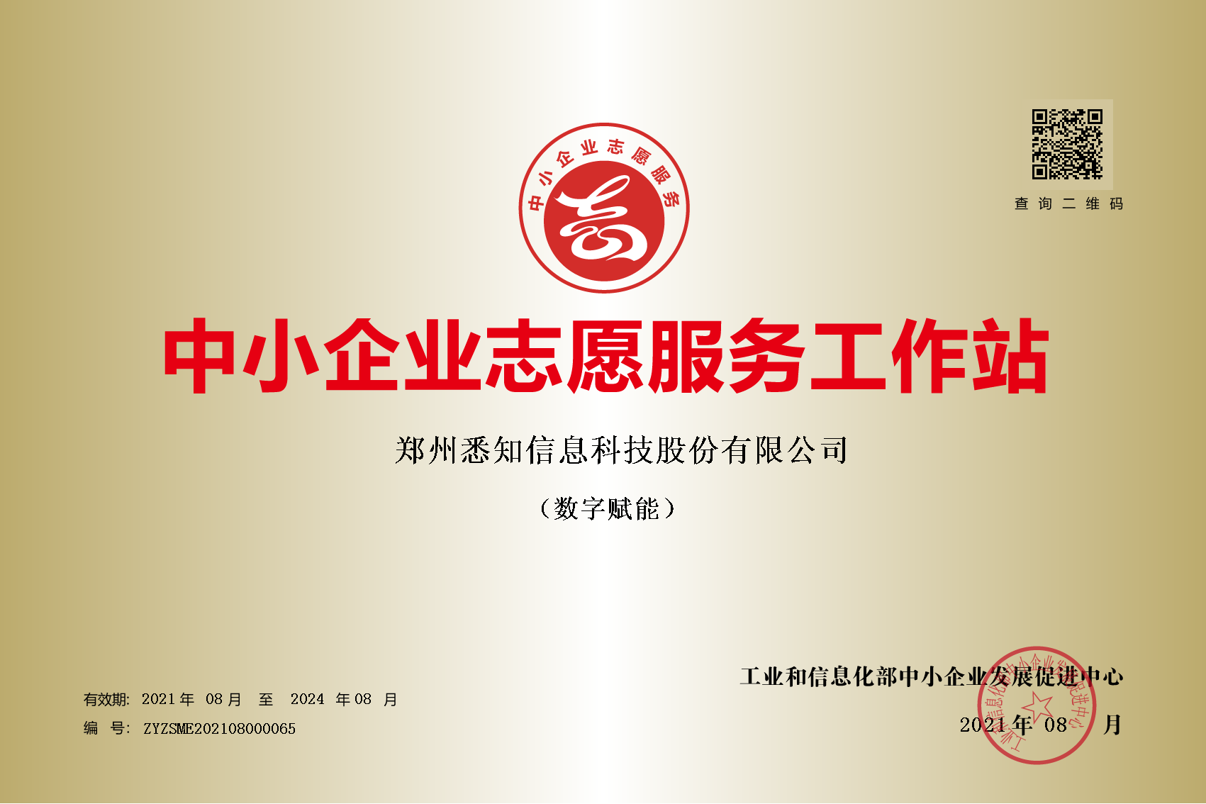 """榮譽 丨悉知科技獲評""""第一批中小企業志愿服務工作站"""""""