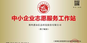 "<b>榮譽 丨悉知科技獲評""第一批中小企業志愿服務工作站""</b>"