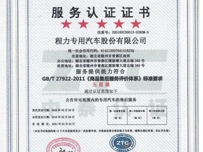 恭喜程力汽車集團獲得國家五星級服務認證啦?。?!