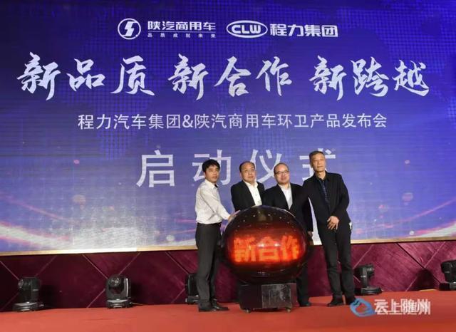 程力汽車集團環衛系列產品發布推薦會9