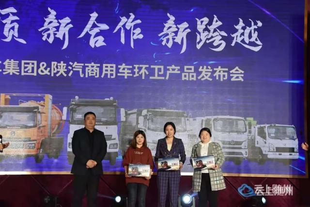 程力汽車集團環衛系列產品發布推薦會6