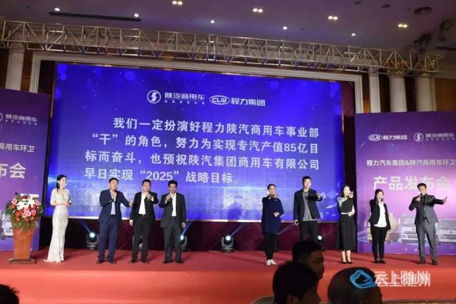 程力汽車集團環衛系列產品發布推薦會8