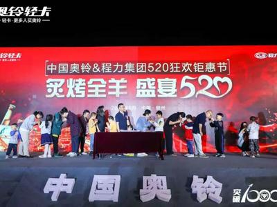 中國奧鈴&程力集團成功簽約3000輛專汽底盤儀式