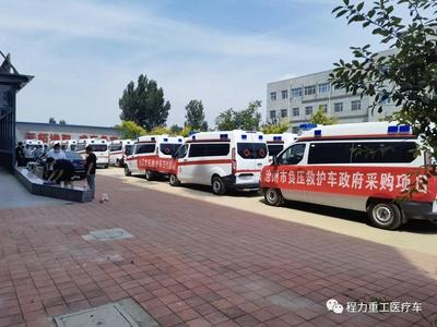 滄州市醫療機構批量采購程力汽車集團34臺福特V362負壓救護車