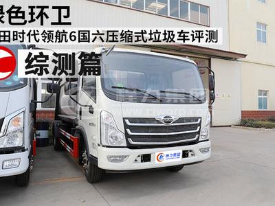 國六福田時代領航6壓縮式垃圾車評測
