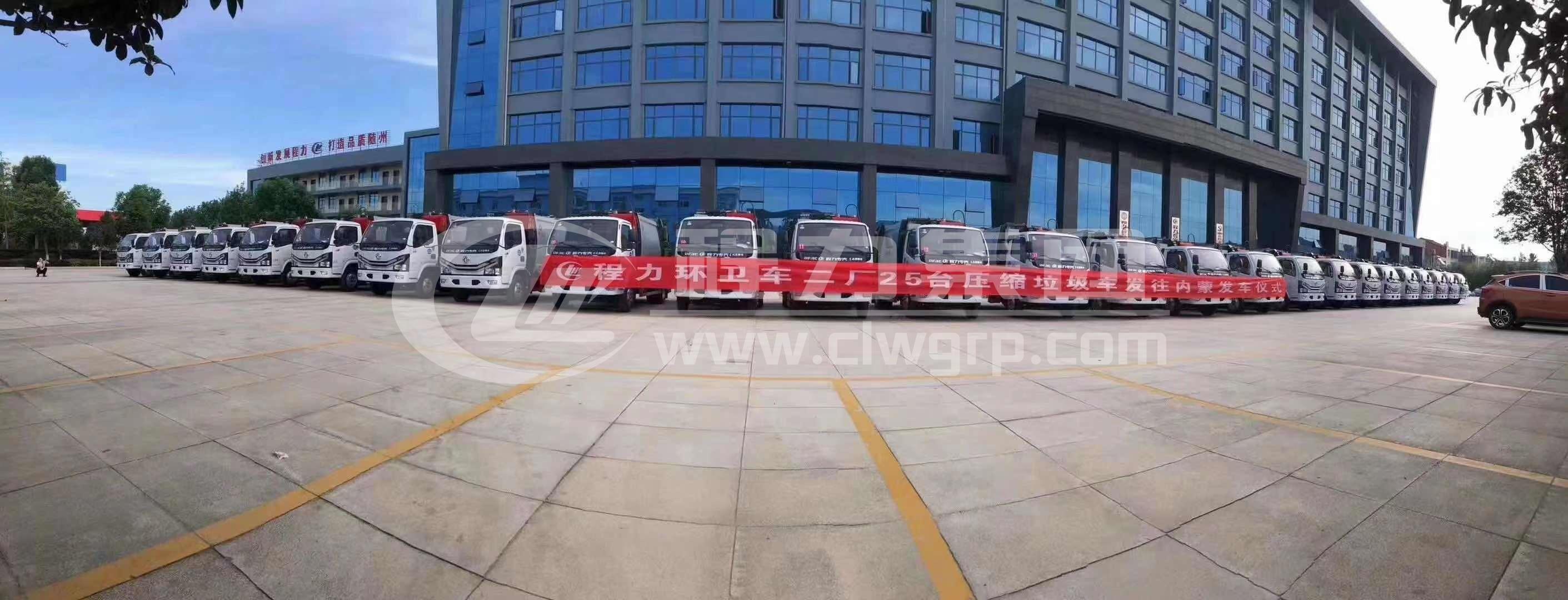 程力專汽集團批量下線25臺東風多利卡壓縮垃圾車發車啦!2
