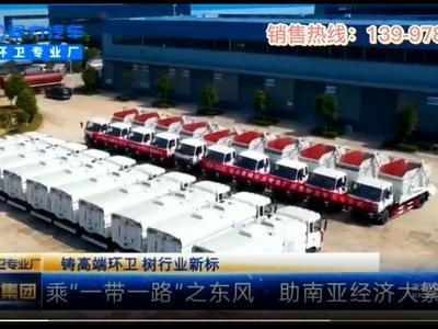 首批發往東南亞國家的20臺洗掃車圓滿發車!