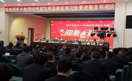 公司圓滿召開2018年度工作總結表彰大會暨2019年迎新春聯歡會