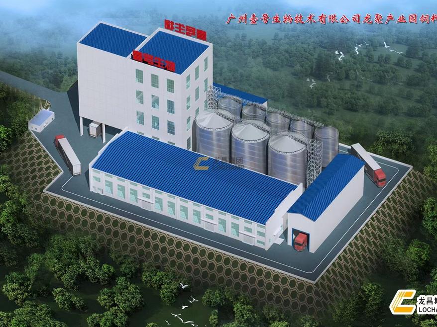广州壹号生物龙聚产业园饲料厂