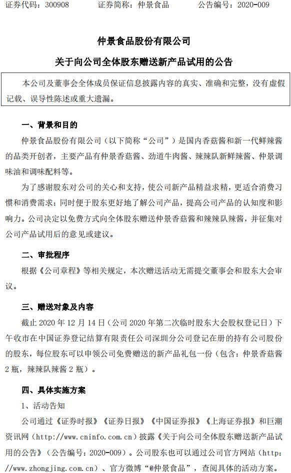 關于向公司全體股東贈送新產品試用的公告_00.jpg