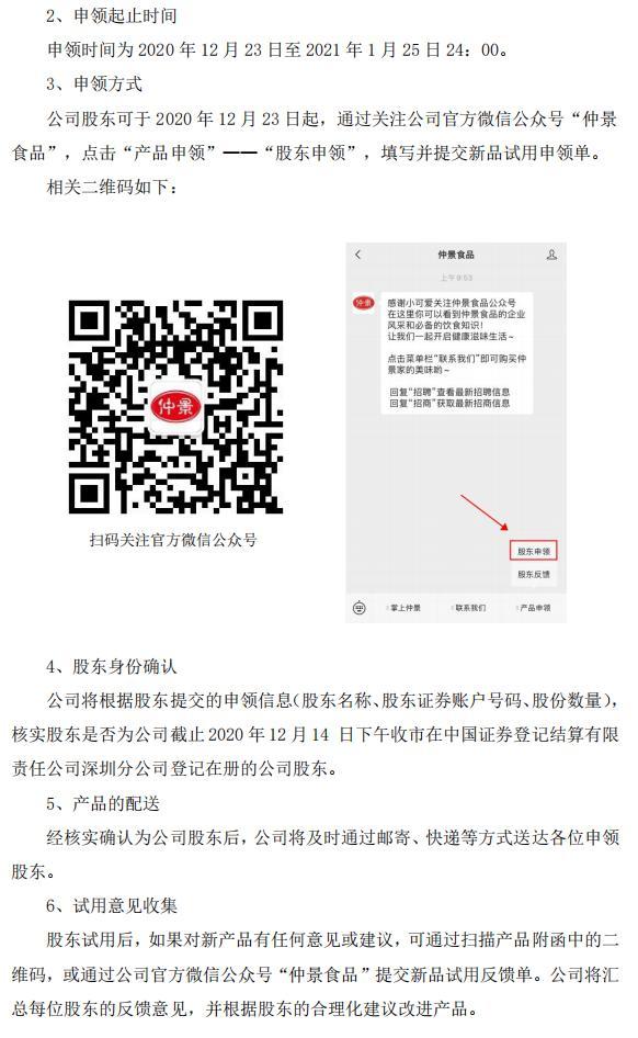 關于向公司全體股東贈送新產品試用的公告_01.jpg