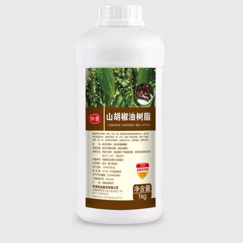 山胡椒油樹脂