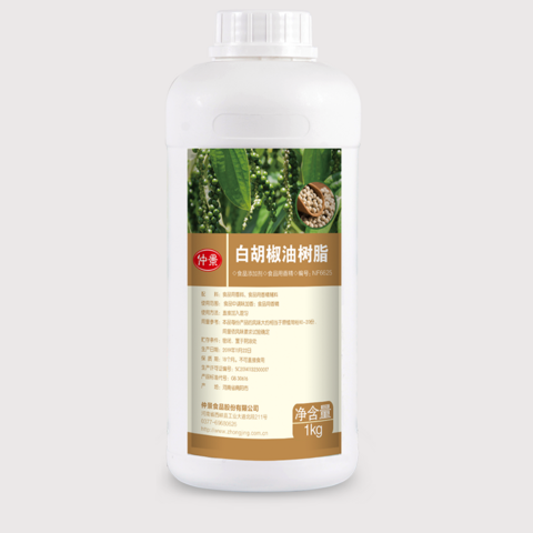白胡椒油樹脂