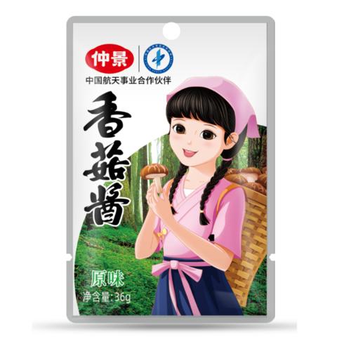 仲景香菇醬(原味)- 36g