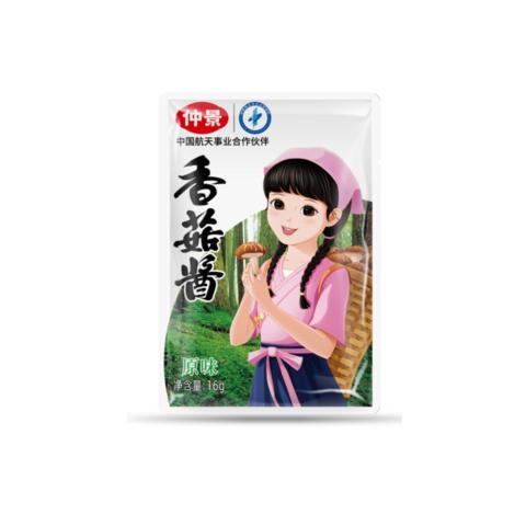 仲景香菇醬(原味)- 16g