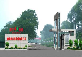 沁陽市宏濤(宏都)紙業有限公司