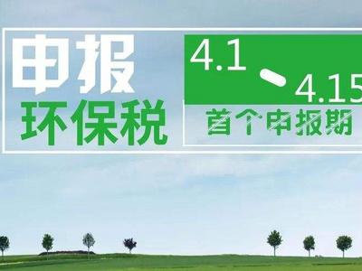 环保税4月迎首个征期 宗源肥业:畜禽粪污做成有机肥可以免交