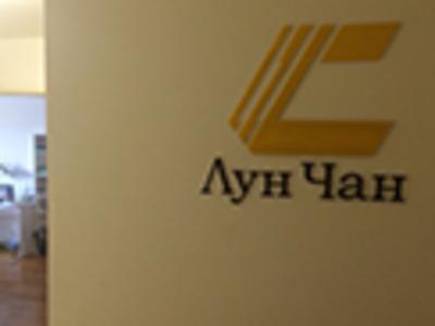 恭祝河南龙昌集团—驻俄罗斯海外办事处成立一周年