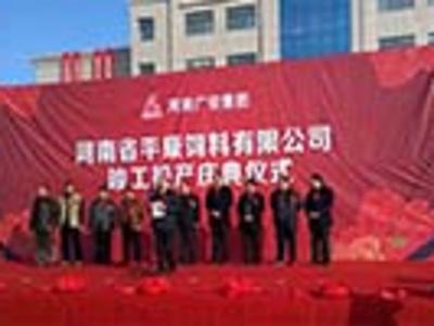 热烈祝贺龙昌集团与广安集团战略合作新项目—河南省平康饲料有限公司竣工投产