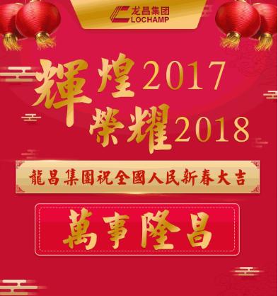 2018年度龙昌集团新春团拜大会 | 辉煌2017,荣耀2018