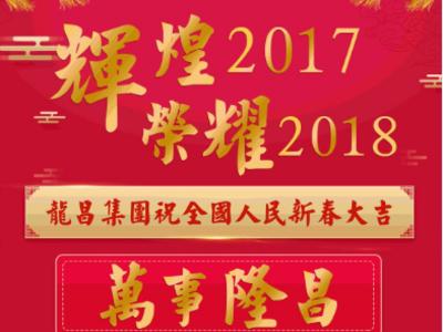 2018年度龙昌集团新春团拜大会   辉煌2017,荣耀2018